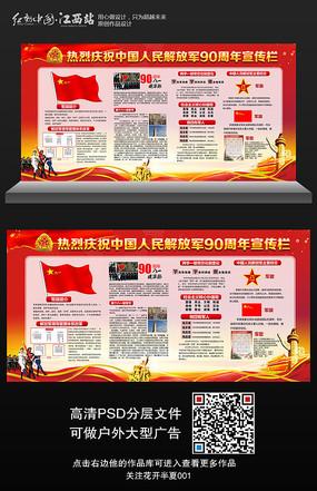 八一建军节文化宣传栏展板