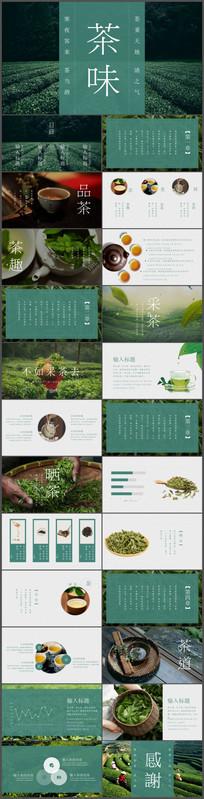 茶味中国风宣传ppt模板
