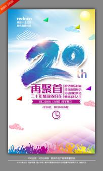 创意20年同学会海报设计 PSD