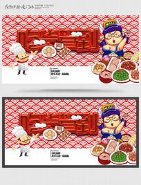 创意吃货驾到美食节海报设计