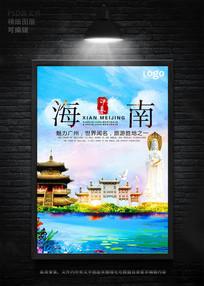 创意海南油画旅游海报