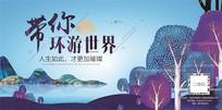 创意旅行社世界旅游活动海报