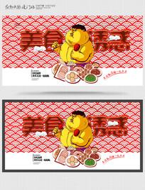 创意美食诱惑美食节海报设计