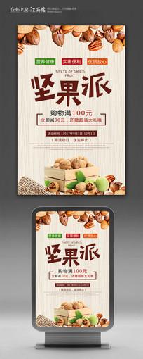 创意美味坚果海报设计