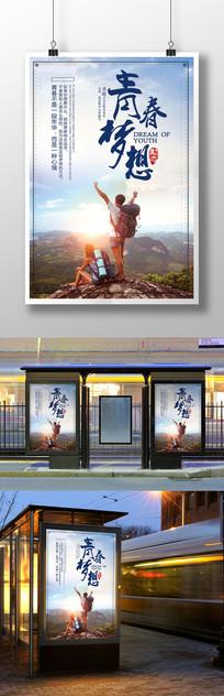 创意青春梦想正能量海报设计