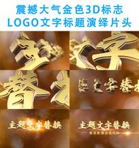 大气金色3D标志LOGO演绎视频