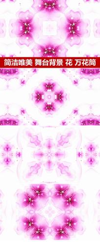 动感舞台背景粉色花朵万花筒
