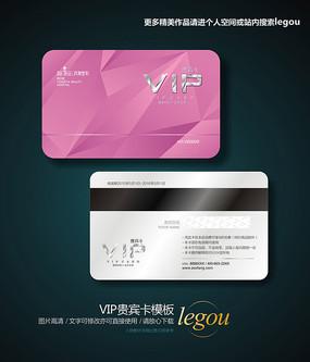 粉色简约整形VIP贵宾卡