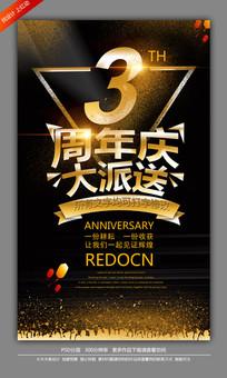 高档3周年庆海报设计