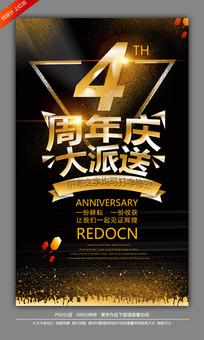高档4周年庆海报设计