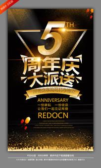 高档5周年庆海报设计