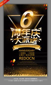 高档6周年庆海报设计
