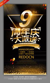 高档9周年庆海报设计