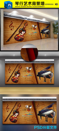 高档琴行乐器店装饰背景墙