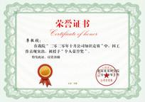 个人竞赛荣誉证书模板
