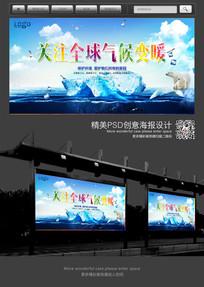 关注全球气候变化公益宣传海报