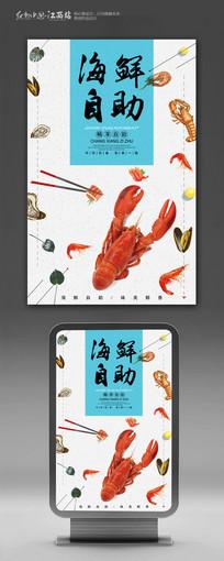 海鲜自助促销海报
