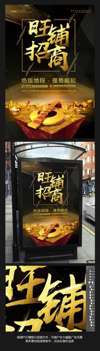 黄金旺铺招商大气创意海报