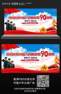 建军节90周年纪念展板