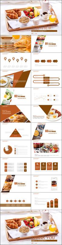 健康食品营养饮食PPT模板