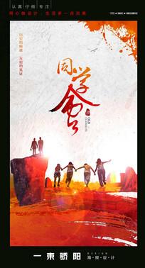 简约水彩同学会宣传海报设计
