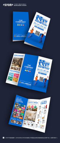 家装公司宣传折页设计