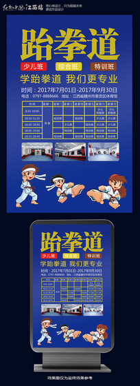 卡通大气跆拳道招生宣传