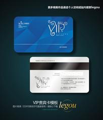 蓝色商务VIP贵宾卡