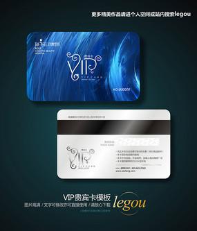蓝色整形美容VIP贵宾卡