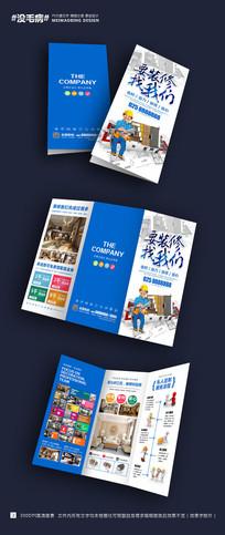 蓝色装修公司宣传折页设计