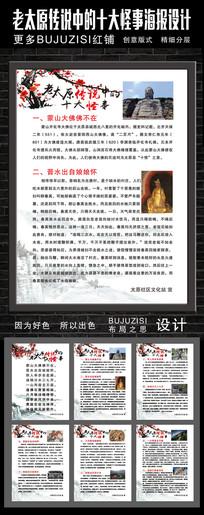 老太原传说中的十大怪事展板
