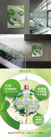 绿色监控地球减肥环保海报