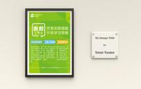 绿色简约奥数课程海报设计