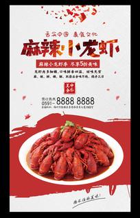 麻辣小龙虾广告设计