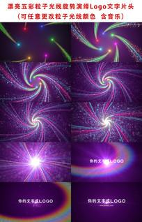漂亮五彩粒子光线旋转演绎标志视频