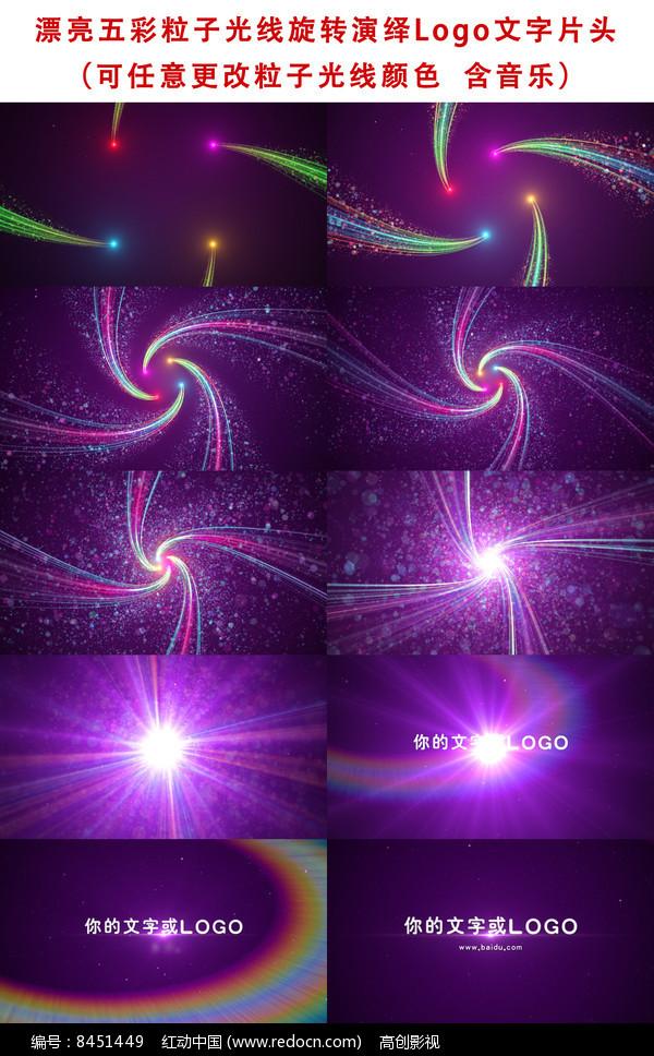 漂亮五彩粒子光线演绎Logo视频图片