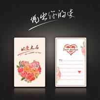 情人节玫瑰花卡片