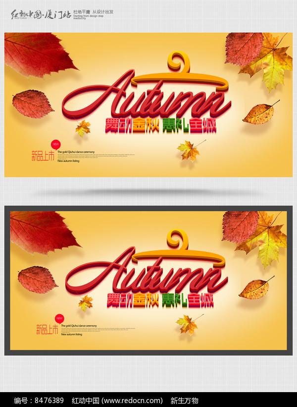 秋季促销海报设计图片