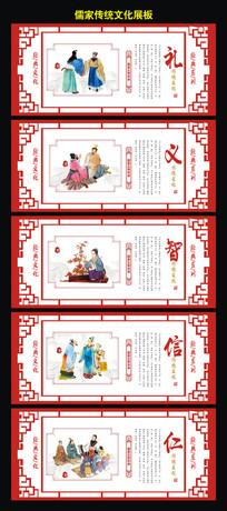 儒家传统文化校园展板
