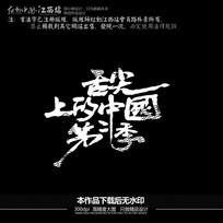 舌尖上的中国创意书法字体设计