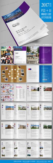 世界名牌大学介绍招生宣传画册