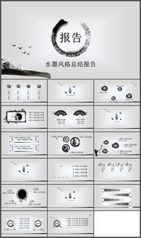 时尚简约中国风ppt模板