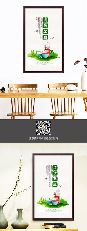 食堂文化展板设计之清洁卫生