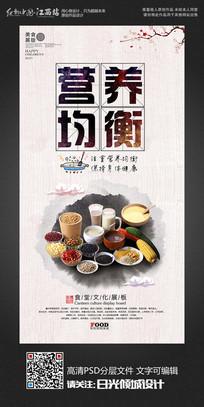 食堂饮食文化展板