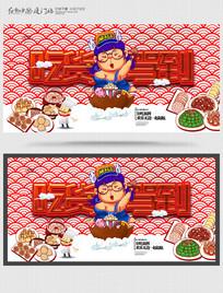 手绘吃货驾到美食节海报设计