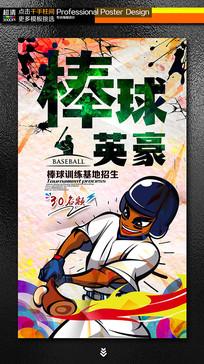 水彩棒球培训招生宣传海报