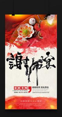 水彩风谢师宴海报
