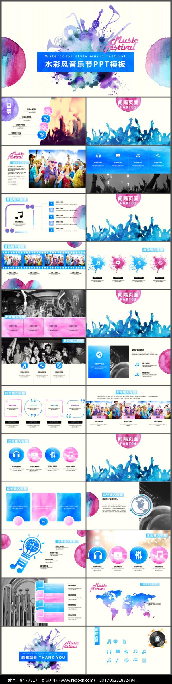 水彩风音乐节ppt模板图片