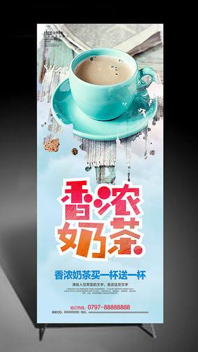 水墨香浓奶茶展架
