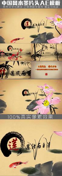 水墨中国风廉政片头ae模板